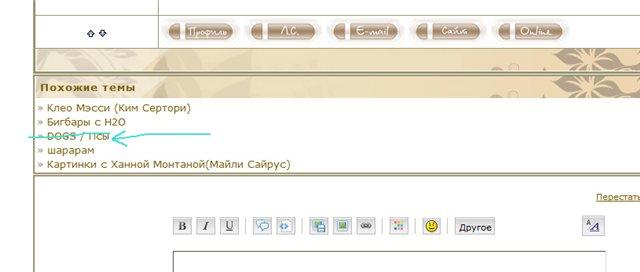 Обновления на Forum2x2: Похожие темы, Редактирование ссылок внизу форума, Мобильная версия - Страница 2 42154660f8ec