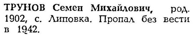 Труновы из Липовки (участники Великой Отечественной войны) - Страница 2 89e142249a30