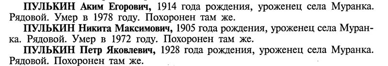 Пулькины из Муранки: Земляки или родственники? 140aefb0a808