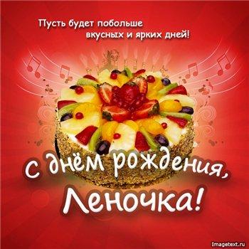 Поздравляем с Днем Рождения Елену (Elenka25) B663f314e451t