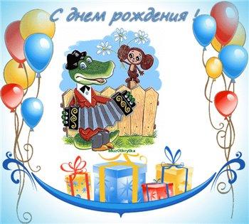 Поздравляем с Днем Рождения Наталью (Наталья Сычова) 5431d7d04315t