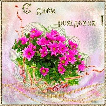 Поздравляем с Днем Рождения Людмилу (Людмила Кузнецова) A4ef806bfe01t
