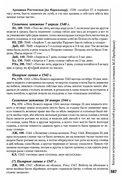 Обсуждения, дополняющие тему Возрождения. - Страница 16 04195c0d7522t