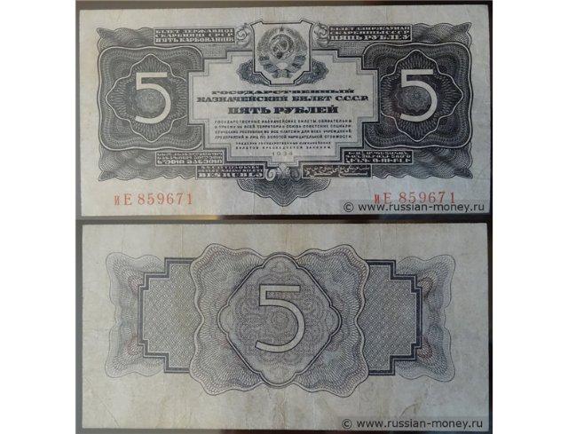 Экспонаты денежных единиц музея Большеорловской ООШ 2f13b5177cb3