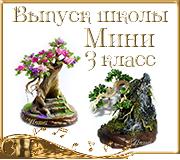 Выпуск школы Мини - 3 класс 5b81e4b3871b