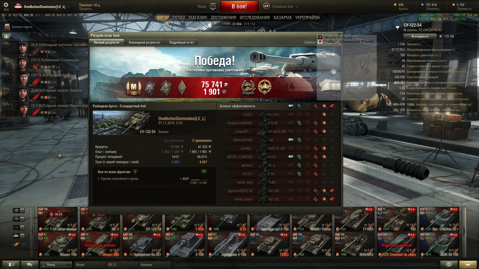 Master - СУ-122-54 Aad44d68cc44