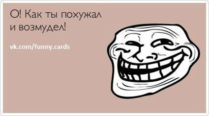 Прикольные открытки C79923443274