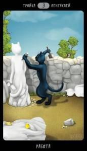 Таро чёрных котов - Страница 2 2aecddd041a7