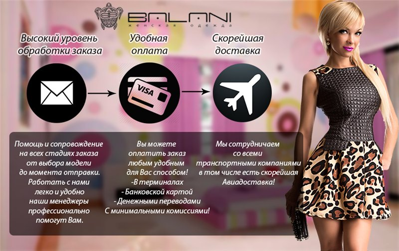 Balani.Одежда от производителя.Ищем СП оргов - Страница 2 B60e9050c84b