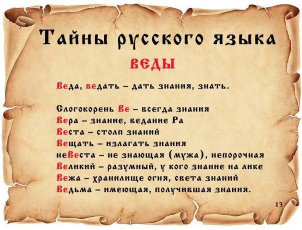 ТАЙНЫ РУССКОГО ЯЗЫКА. F698e13c8ab3