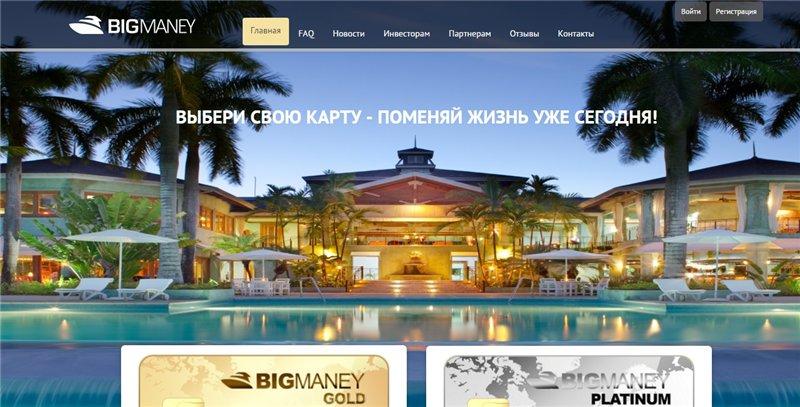 BIG MANEY - bigmaney.com достойный инвест  проект E7278659a44f