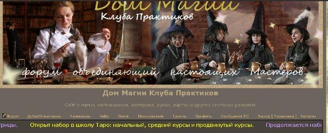 Дом Магии Клуба Практиков C37ddb540dc0