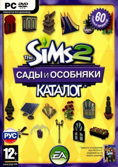 The Sims 2: Mansion & Garden Stuff (The Sims 2: Сады и особняки) 3f2f75da4b25