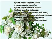 Поздравляем с годовщиной свадьбы Леночку(nonona) D7a943a73d52t