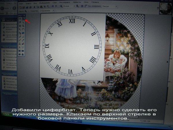 Делаем  картинку для часов 4fd54e74809e
