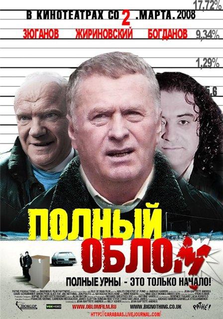 Политика - Страница 2 F2710e1858f6