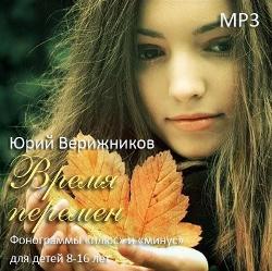 Песни Ю. Верижникова ( предлагаю комплекты) - Страница 8 Aec339856932