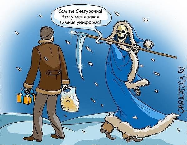 Карикатуры 4cecb8878656