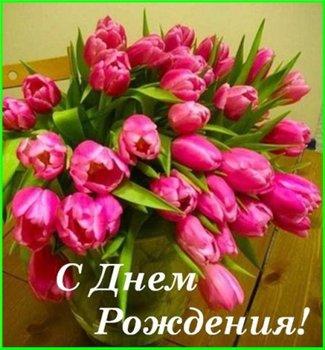 Поздравляем с Днем Рождения Алену (Аленка76) 9dfbaab21c49t