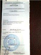 Марише Федотовой нужна Ваша помощь, 6 лет-ДЦП. - Страница 18 7192f4849649t