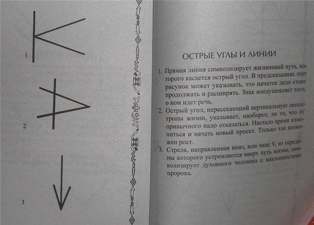 Символы разных народов и руны 606518bbdd41