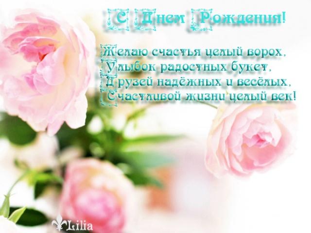 Поздравляем anfeska с Днем рождения!!!! - Страница 2 281cdc2f6cbc