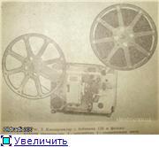 Кинопроекционные аппараты. 756679fd0dfdt