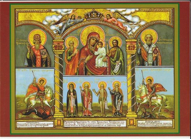 """Икона Божией Матери """"В скорбях и печалях утешение"""" Db1cec1c17c7"""