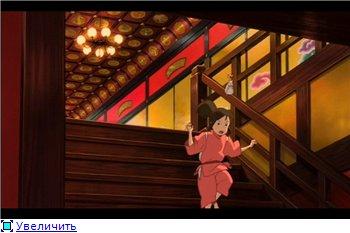 Унесенные призраками / Spirited Away / Sen to Chihiro no kamikakushi (2001 г. полнометражный) E0d14799392at