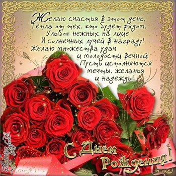 Поздравляем с Днем Рождения Наталью (Natochka) 0a1f592d70bft