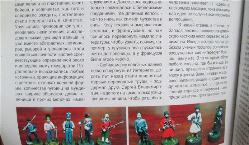 История военно-исторического и модельного движения в Тюмени. - Страница 2 1fa7ba2ad2d8
