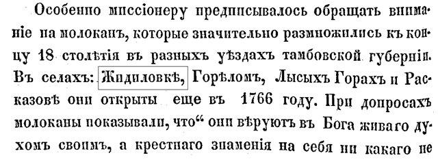 Козловский уезд Тамбовской губернии 78b1a30e6cdf