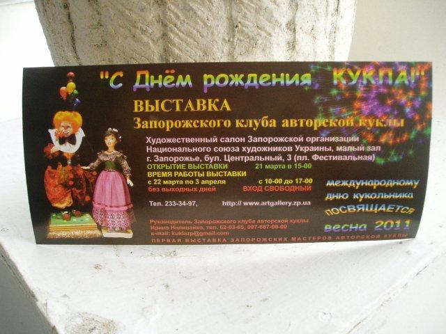 Выставка кукол в Запорожье - Страница 2 63b6b44983a1