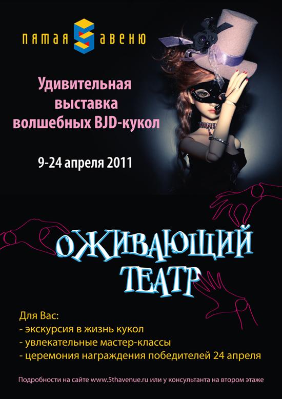 Открытая выставка BJD–кукол в Москве (с 9 по 24 апреля) 82a889c2eec0