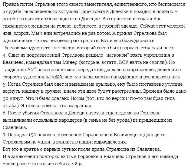 """...о """"русской весне""""... - Страница 38 13b9fbcfb56a"""