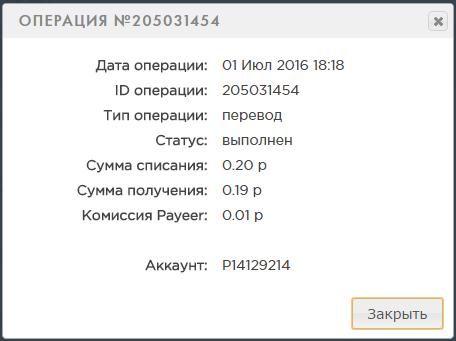 Заработок без вложений, халявный бонус каждый час на электронный кошелек Cea932316e49
