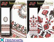Рушники  (Схемы) D0a9d67368ect