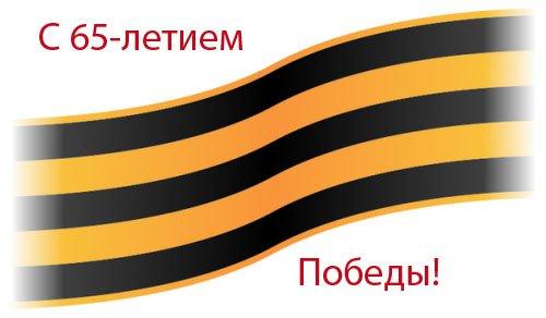Великий день- день Победы! 65b35f788ebb