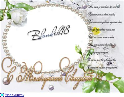 Авторские работы от Blondek18 - Страница 4 A822dc9178b0t