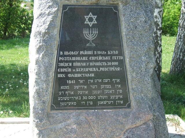 Бердичев: уточненные данные о Холокосте 4e615ba349df
