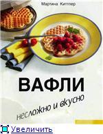 Удачные рецепты - Страница 2 A77ceff20414t