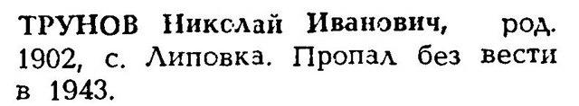 Труновы из Липовки (участники Великой Отечественной войны) - Страница 2 2916fed489a1
