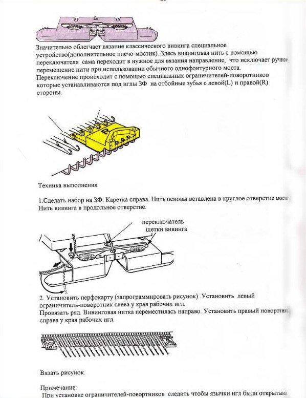 Начальный курс по обучению вязания на вязальной машине SILVER REED   - Страница 4 Ab478e92ed24
