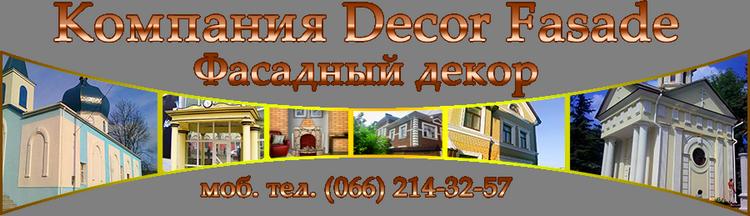 Фасадный декор «Decor Fasade». Утепление зданий 6e5fec83a8fd