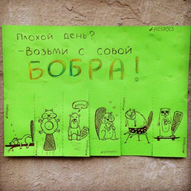 Уличные объявления для поднятия настроения D7e72d2d455d