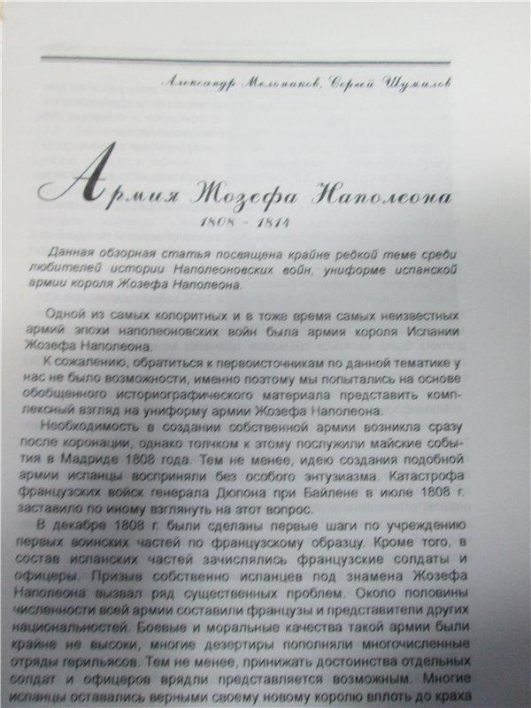 История военно-исторического и модельного движения в Тюмени. 60bb4e85a0f6