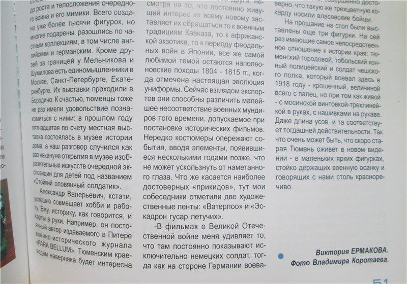 История военно-исторического и модельного движения в Тюмени. - Страница 2 6c704f88057d
