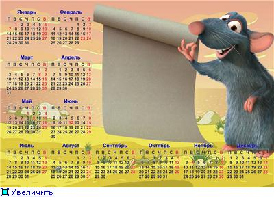 Урок 4 Календарь. 8b9629a6370at