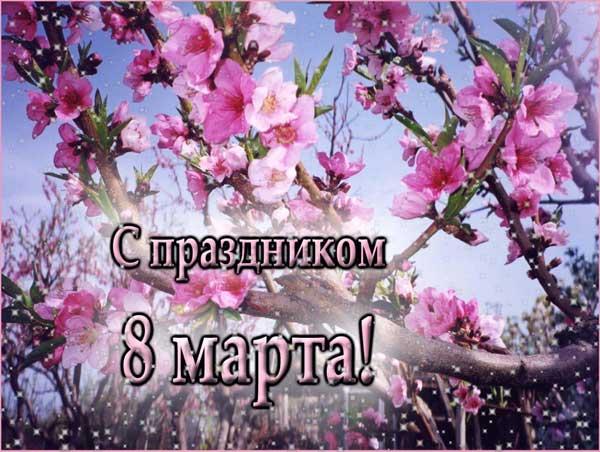 С 8 МАРТА 22e390edd664
