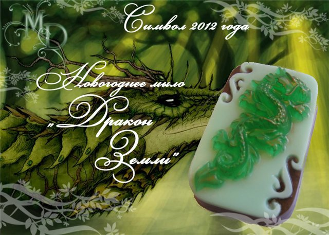Новогоднее мыло  - Страница 23 4a63ad12399a